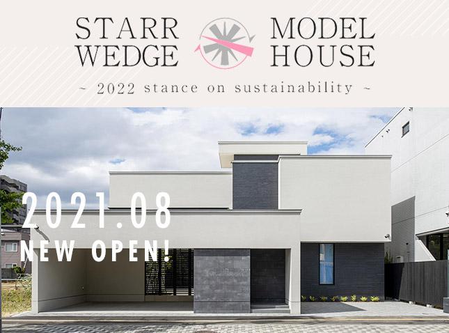 スター・ウェッジ 2022モデルハウス