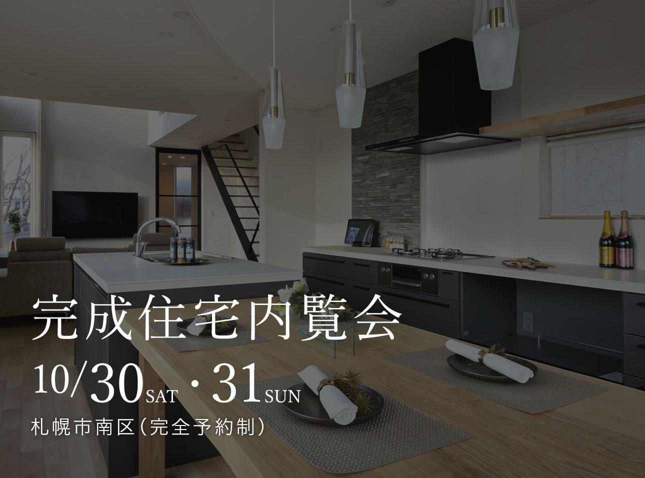 10/30-10/31完成住宅内覧会